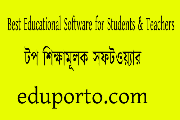 best educational software in education | Top Educational software for teachers and students