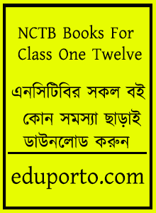 NCTB Books for class One to Ten